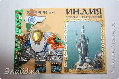 Тема:Индия, обязательное условие  наличие Слона Правила этапа совместника условия тут (http://stranamasterov.ru/node/1087039 ). Индийский слон- наверное самое красивое  животное, украшенное  человеком. В индии даже есть индийский бог Ганеша  ,в образе Слона олицетворяющий мудрость.На территории Индиии  очень много храмов, стены которых украшают необыкновенные  статуи богов с телом человека и головой животных  . Просто наклеить распечатки я не хотела, ведь АТСка это маленькая необычная карточка..будем делать ее необычной... фото 12