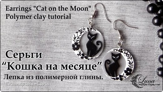 Серьги «Кошка на месяце» из полимерной глины фото 1