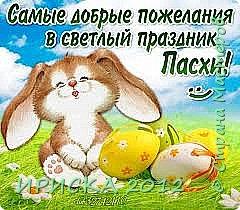 Христос Воскресе!!! Со Светлым праздником Пасхи!!!  Есть писанки - росписные пасхальные яица, есть крашенки - покрашенные разными красителями и в разных интересных техниках. А мои сувенирные яица украшены в технике пейп-арт, здесь Танюша Сорокина показывала как это красиво сделать   http://stranamasterov.ru/node/1088999 фото 33