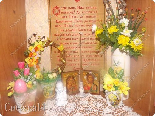 Поздравляю всех жителей Страны Мастеров с Праздником Пасхи! Пусть Ваши души озарит свет Божий, пусть придёт благодать в Ваши сердца, пусть Ваш дом наполнится светом, теплом и уютом. Будьте добры и терпимы к своим ближним, любите и берегите тех, кто рядом! Христос Воскресе!  фото 2