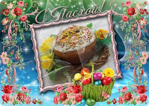 Поздравляю всех жителей Страны Мастеров с Праздником Пасхи! Пусть Ваши души озарит свет Божий, пусть придёт благодать в Ваши сердца, пусть Ваш дом наполнится светом, теплом и уютом. Будьте добры и терпимы к своим ближним, любите и берегите тех, кто рядом! Христос Воскресе!  фото 1