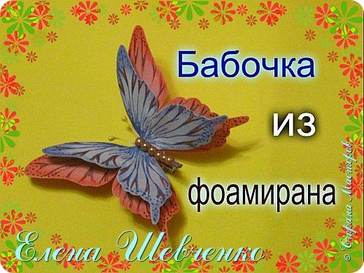 Всем приветик! Сегодня я вам покажу как сделать очень красивую бабочку из фоамирана. Прилагаю фото готового изделия и выкройки крыльев. Желаю всем творческого вдохновения!  фото 1