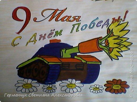 """""""Этот День Победы Порохом пропах, Это праздник С сединою на висках Это радость Со слезами на глазах ДЕНЬ ПОБЕДЫ!!!"""" песня слова В.Туманова Рисунки ребят на школьную выставку ко Дню Победы фото 8"""