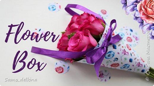 Flower box, упаковка для цветов