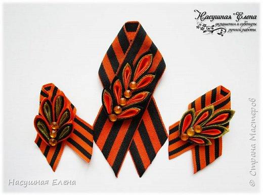9 мая - День Великой Победы. Броши из георгиевской ленты (часть 1). фото 5