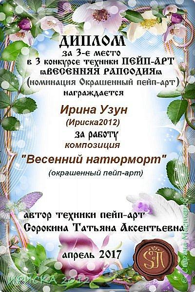 Привет всем гостям моей странички!!! С этой композицией я участвовала в 3 конкурсе в прекрасной технике пейп-арт Татьяны Сорокиной:  1-е голосование  http://stranamasterov.ru/node/1089996  , 2-е голосование http://stranamasterov.ru/node/1091433,  награждение http://stranamasterov.ru/node/1093141?c=favusers    фото 4