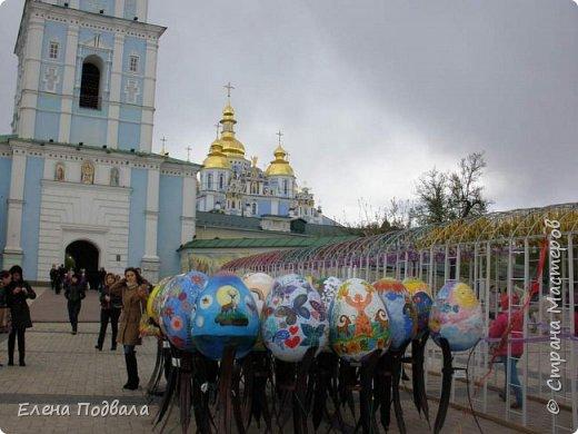 Дорогие друзья! Наконец-то я сегодня выбралась на Софиевскую площадь в Киеве, где на Пасхальные праздники расположена шикарная выставка писанок! Мне очень стыдно, что рядом живу, а вот сподобилась только сегодня, в воскресенье... Вот, постараюсь и вам передать мой восторг! фото 46