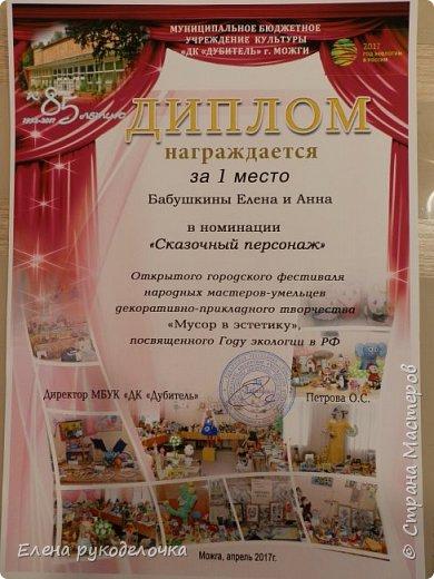 """2017 год в России объявлен годом экологии. В нашем городе решили провести выставку """"Мусор в эстетику"""". Это наши работы предоставленные для выставки. фото 17"""