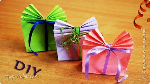Как необычно и интересно упаковать подарок для близких и друзей? Этот красивый пакетик оригами поможет Вам с этим. Ведь все, что сделано своими руками, ценится намного больше!