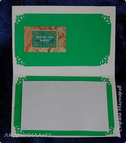 Здравствуйте всем!!!В продолжении темы Бажовских сказов ещё 2 открытки,надеюсь они вас тоже не разочаруют. фото 8