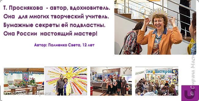 """Поучаствовали во всероссийском конкурсе """"Гордость России"""". Представляем кадры своей презентации. Основные требования были: презентация выполняется парой - учитель - ученик. Презентация должна рассказывать о людях, которыми гордится Россия, какие проживают в России. Количество слайдов - не более 37. В своей презентации мы хотим рассказать о мастерах рукоделия, творчеством которых восхищаются не только в нашей стране, но и во многих странах мира. Рассказ наш будет посвящен только трём  мастерам, проживающим на территории России.  Они владеют секретами бумажного творчества, которые мы изучаем на своих занятиях.  фото 15"""