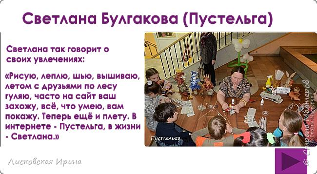 """Поучаствовали во всероссийском конкурсе """"Гордость России"""". Представляем кадры своей презентации. Основные требования были: презентация выполняется парой - учитель - ученик. Презентация должна рассказывать о людях, которыми гордится Россия, какие проживают в России. Количество слайдов - не более 37. В своей презентации мы хотим рассказать о мастерах рукоделия, творчеством которых восхищаются не только в нашей стране, но и во многих странах мира. Рассказ наш будет посвящен только трём  мастерам, проживающим на территории России.  Они владеют секретами бумажного творчества, которые мы изучаем на своих занятиях.  фото 24"""