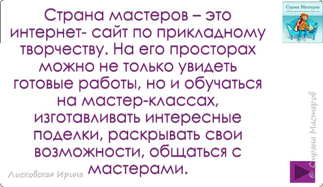 """Поучаствовали во всероссийском конкурсе """"Гордость России"""". Представляем кадры своей презентации. Основные требования были: презентация выполняется парой - учитель - ученик. Презентация должна рассказывать о людях, которыми гордится Россия, какие проживают в России. Количество слайдов - не более 37. В своей презентации мы хотим рассказать о мастерах рукоделия, творчеством которых восхищаются не только в нашей стране, но и во многих странах мира. Рассказ наш будет посвящен только трём  мастерам, проживающим на территории России.  Они владеют секретами бумажного творчества, которые мы изучаем на своих занятиях.  фото 5"""
