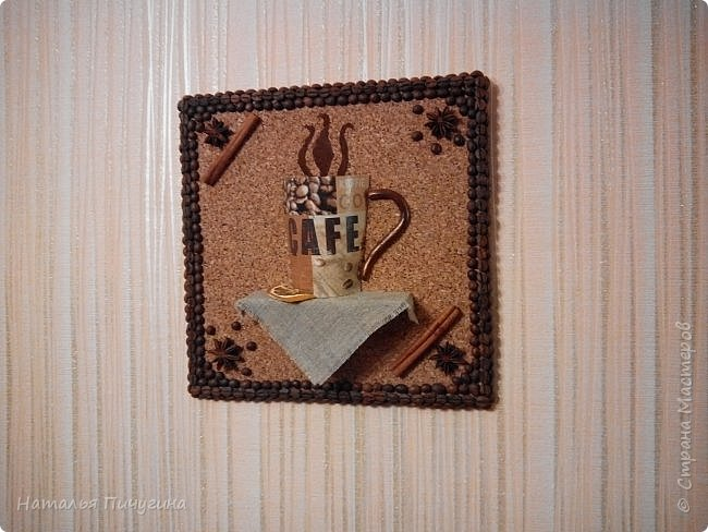Всем доброе время суток!  Кофейная тема стала моей любимой! Спасибо Наташе за саму идею таких панно http://stranamasterov.ru/user/118439 , но чашку я смастерила по-своему  (не кофе обклеивала, а декупаж сделала). Размер панно 28  х  28 см. фото 3