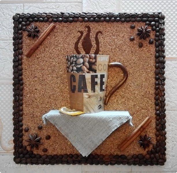 Всем доброе время суток!  Кофейная тема стала моей любимой! Спасибо Наташе за саму идею таких панно http://stranamasterov.ru/user/118439 , но чашку я смастерила по-своему  (не кофе обклеивала, а декупаж сделала). Размер панно 28  х  28 см. фото 1