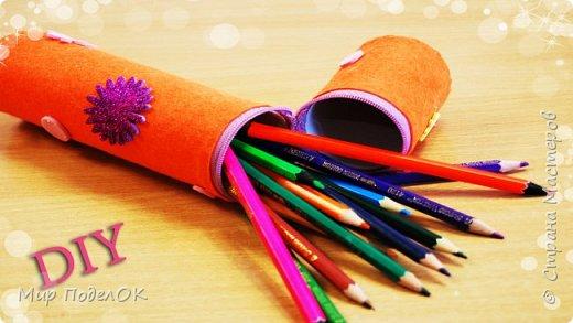 Стало традицией приобретать школьные принадлежности в канцелярских магазинах? А ведь вполне возможно сделать простой пенал для ручек и карандашей – своими руками!