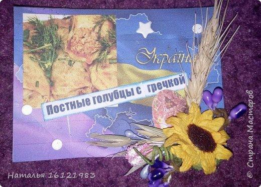 Выбирают участники совместника -3. Условия обмена тут http://stranamasterov.ru/node/1087039?c=favorite фото 10