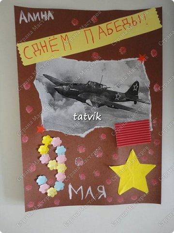 Придумали с ребятами сделать открытку ко Дню Победы! Нашла в интернете фото самолёта штурмовика Ил-2. Этот самолёт - памятник установлен в нашем городе на одной из центральных улиц. фото 4