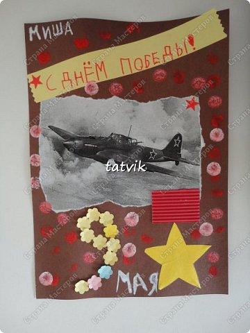 Придумали с ребятами сделать открытку ко Дню Победы! Нашла в интернете фото самолёта штурмовика Ил-2. Этот самолёт - памятник установлен в нашем городе на одной из центральных улиц. фото 3