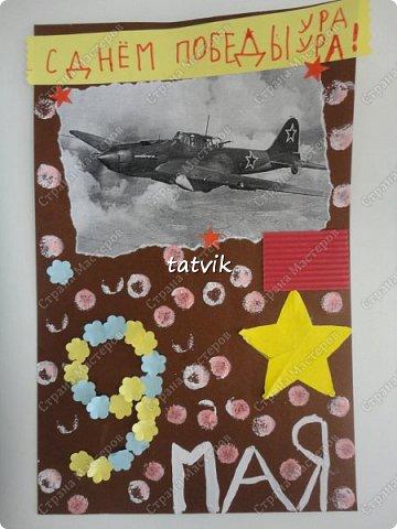 Придумали с ребятами сделать открытку ко Дню Победы! Нашла в интернете фото самолёта штурмовика Ил-2. Этот самолёт - памятник установлен в нашем городе на одной из центральных улиц. фото 1