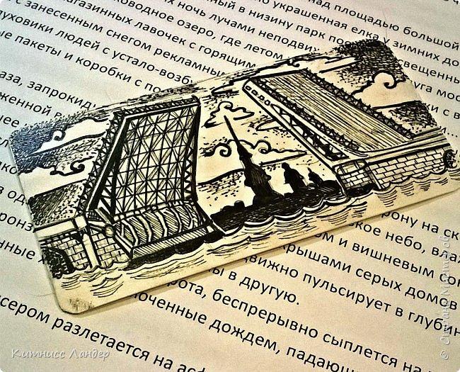 Добрый вечер, жители замечательной Страны Мастеров! Я продолжаю, как и обещала, потихоньку выкладывать в блог все то, что нарисовалось-нашилось-наклеилось-напридумывалось за долгий период отсутствия. На этот раз покажу вам маленький плод кропотливых трудов - новенькую закладку для книги (все остальные мои мне уже, видимо, надоели))) с видом разводных мостов Санкт-Петербурга. Нарисовано все черными гелевыми ручками в виде мелких точек, штрихов и линий. Считая вместе с эскизом и оборотной частью, корпела я над ней часа полтора, не меньше.  И осталась счастлива! Теперь у меня есть мой маленький кусочек Питера!.. фото 1