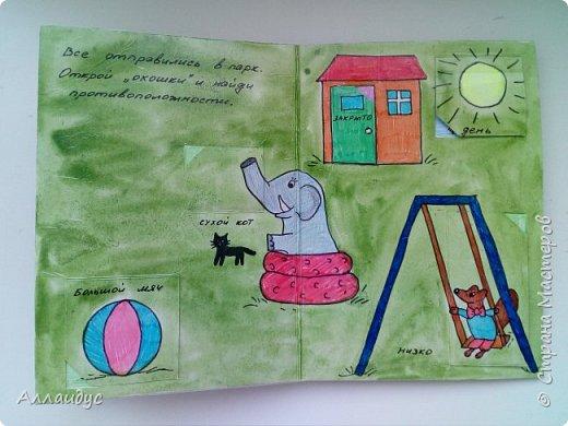 Увидела данную книгу на книжном сайте Лабиринт, автор Люси Казенс. Решила сделать повторюшку. Дочке очень нравится открывать окошки. Книг сделана из картона, заламинировала скотчем. фото 10