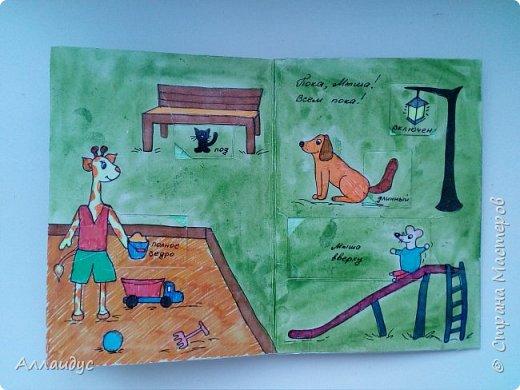 Увидела данную книгу на книжном сайте Лабиринт, автор Люси Казенс. Решила сделать повторюшку. Дочке очень нравится открывать окошки. Книг сделана из картона, заламинировала скотчем. фото 12