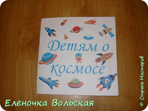 """Лэпбук """"Детям о космосе"""" фото 1"""