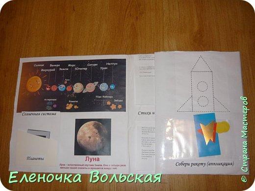 """Лэпбук """"Детям о космосе"""" фото 2"""