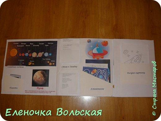 """Лэпбук """"Детям о космосе"""" фото 3"""