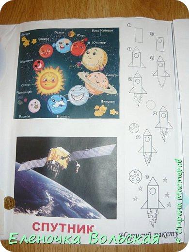"""Лэпбук """"Детям о космосе"""" фото 8"""