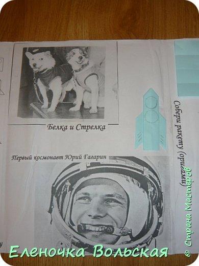 """Лэпбук """"Детям о космосе"""" фото 10"""