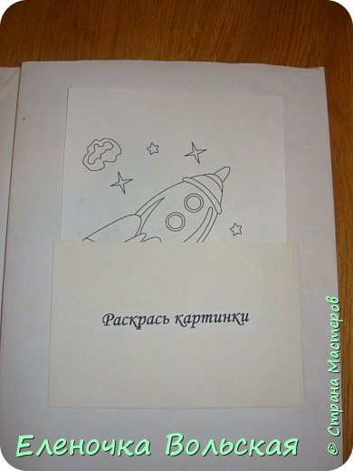 """Лэпбук """"Детям о космосе"""" фото 12"""