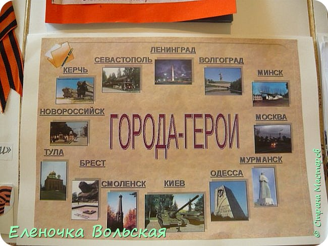 """Лэпбук """"Детям о Дне Победы"""" фото 8"""