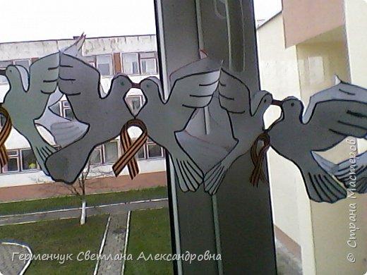К 9 Мая мы с ребятами украсили класс гирляндами из   голубей.Получилось красиво, нарядно и торжественно  к самому главному празднику !!! фото 1