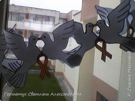 К 9 Мая мы с ребятами украсили класс гирляндами из   голубей.Получилось красиво, нарядно и торжественно  к самому главному празднику !!! фото 23