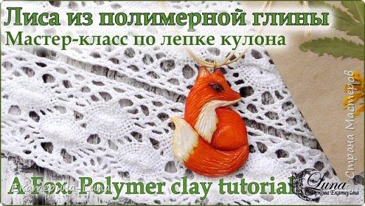 Кулон - Лиса из полимерной глины фото 1
