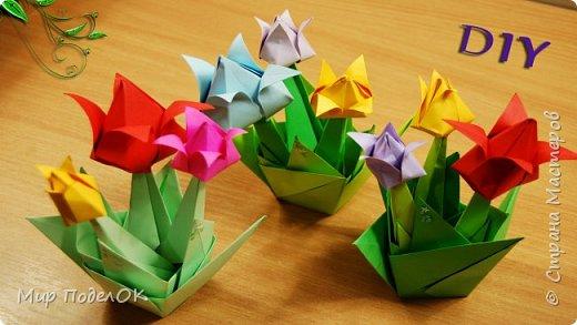 Хотите поздравить своих близких оригинальным подарком, сделанным своими руками, или украсить свой интерьер красивыми цветами из бумаги, то это видео поможет Вам. Ведь все любят цветы. Эти яркие и красивые тюльпаны оригами будут радовать Вас и Ваших близких долгое время.