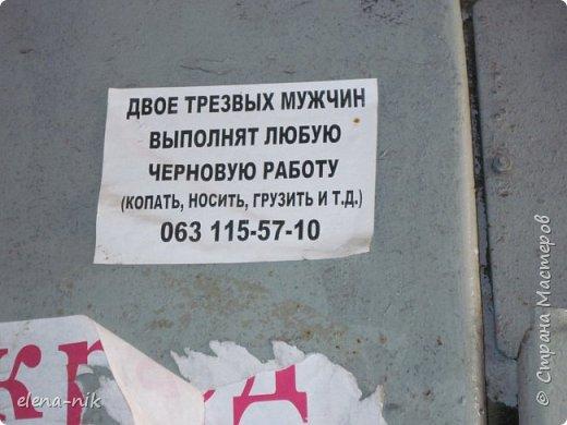 Доброго времени суток, Мастера и Мастерицы! Вы когда-нибудь бывали в Одессе?  Мне посчастливилось побывать в этом прекрасном городе, где каждый камень дышит историей. Хочу с вами поделиться впечатлениями об этом городе. фото 103