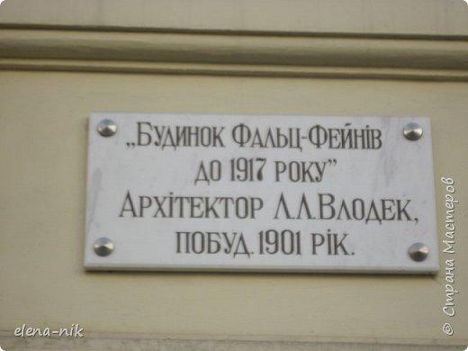Доброго времени суток, Мастера и Мастерицы! Вы когда-нибудь бывали в Одессе?  Мне посчастливилось побывать в этом прекрасном городе, где каждый камень дышит историей. Хочу с вами поделиться впечатлениями об этом городе. фото 9