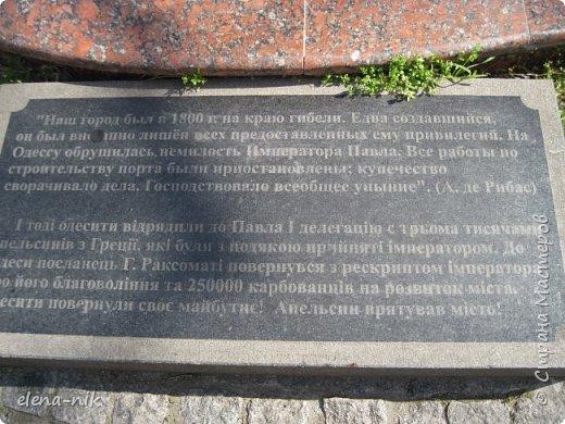 Доброго времени суток, Мастера и Мастерицы! Вы когда-нибудь бывали в Одессе?  Мне посчастливилось побывать в этом прекрасном городе, где каждый камень дышит историей. Хочу с вами поделиться впечатлениями об этом городе. фото 14