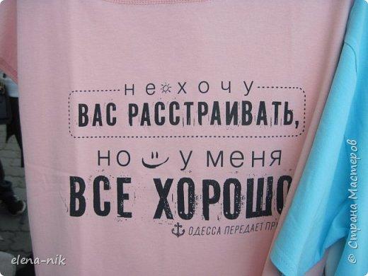 Доброго времени суток, Мастера и Мастерицы! Вы когда-нибудь бывали в Одессе?  Мне посчастливилось побывать в этом прекрасном городе, где каждый камень дышит историей. Хочу с вами поделиться впечатлениями об этом городе. фото 89