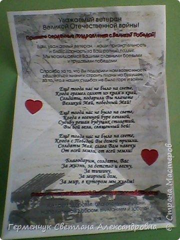 Открытка -письмо  ветеранам  к 9 Мая - Дню Победы. Идея  открытки  понравилась у   Ольги Каспирович  фото 4