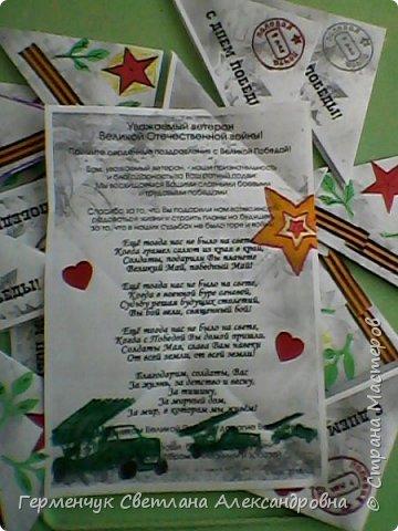 Открытка -письмо  ветеранам  к 9 Мая - Дню Победы. Идея  открытки  понравилась у   Ольги Каспирович  фото 1