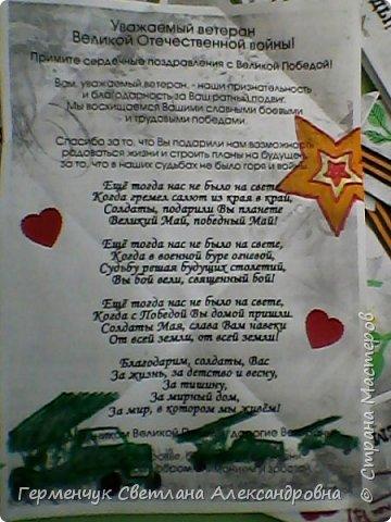 Открытка -письмо  ветеранам  к 9 Мая - Дню Победы. Идея  открытки  понравилась у   Ольги Каспирович  фото 11