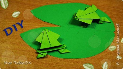Играйте весело с прыгающей лягушкой, сделанной из бумаги. Приложите совсем немного усилий и обычный лист бумаги в Ваших руках превратится в интересную и весёлую игрушку.