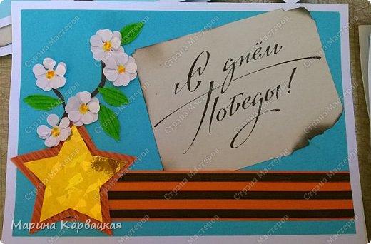 Открытки в честь празднования Великой Победы. фото 9