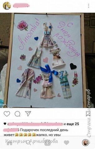 Подарок из денег фото 2
