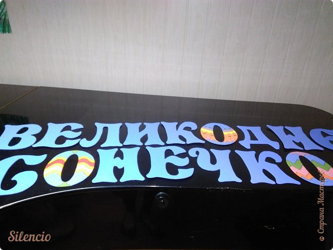 """На днях в нашей музыкальной школе проходил фестиваль """"Великоднє сонечко"""".  Вот такое солнышко встречало гостей в нашем зале.  Это я его пока еще не закрепила на стене. Лежит на рояле и радуется)))) фото 5"""