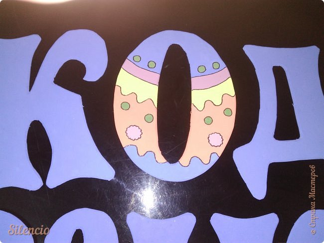 """На днях в нашей музыкальной школе проходил фестиваль """"Великоднє сонечко"""".  Вот такое солнышко встречало гостей в нашем зале.  Это я его пока еще не закрепила на стене. Лежит на рояле и радуется)))) фото 7"""